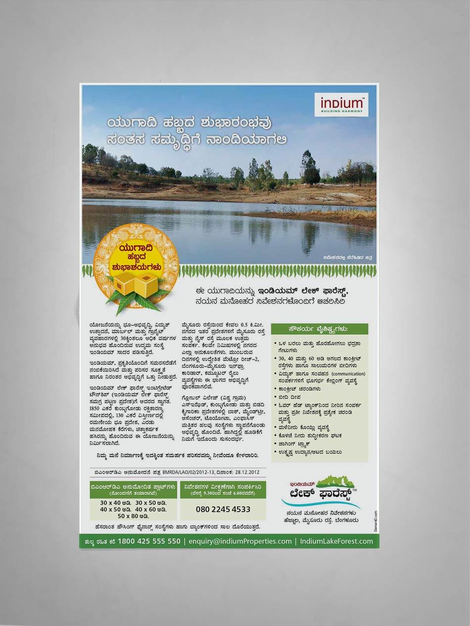 indium-lakeforest-kannada-press-ads
